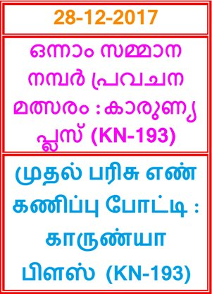 Kerala lottery First Prize Guessing competition KARUNYA PLUS KN-193