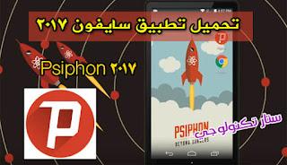 تحميل تطبيق كسر البروكسي ( لفتح المواقع المحجوبة ) سايفون 2017 Psiphon مجاناً برابط مباشر للأندرويد