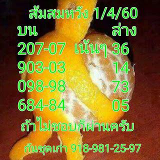 เลขเด่นบน  207  07  903  03  098  98  684  84  เลขเด่นล่าง  36  14  73  05