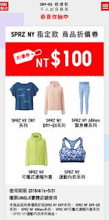 Uniqlo網路商店/抵用金序號/折價券/coupon 4/16更新