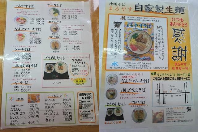 沖縄そば まるやすのメニューの写真