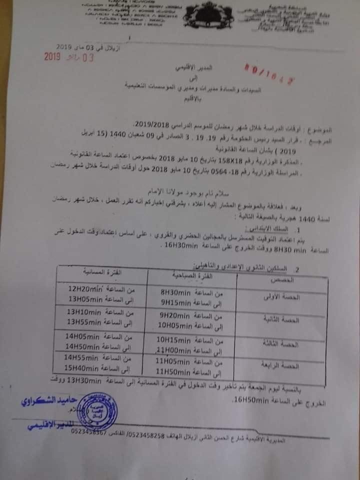 أوقات الدراسة خلال شهر رمضان المعظم للموسم الدراسي 2018-2019 أزيلال