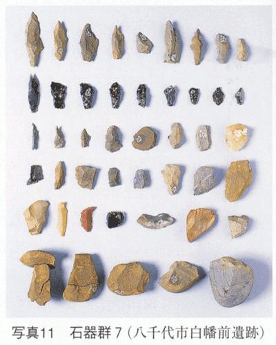 花見川流域を歩く HANAMIGAWA RYUIKI wo ARUKU: 旧石器時代石器学習 その2