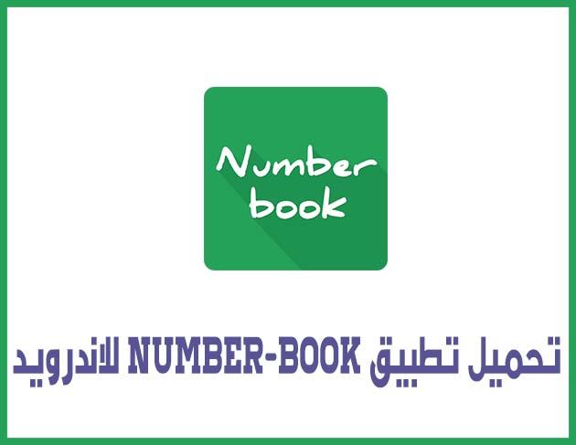 تحميل اخر اصدار برنامج نمبر بوك Number Book للأندرويد والأيفون مجاناً كاملا 2019