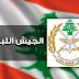 الجيش: إقفال الطرق المؤدية الى جادة شفيق الوزان وسط بيروت في عيد الاستقلال