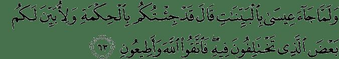 Surat Az-Zukhruf Ayat 63