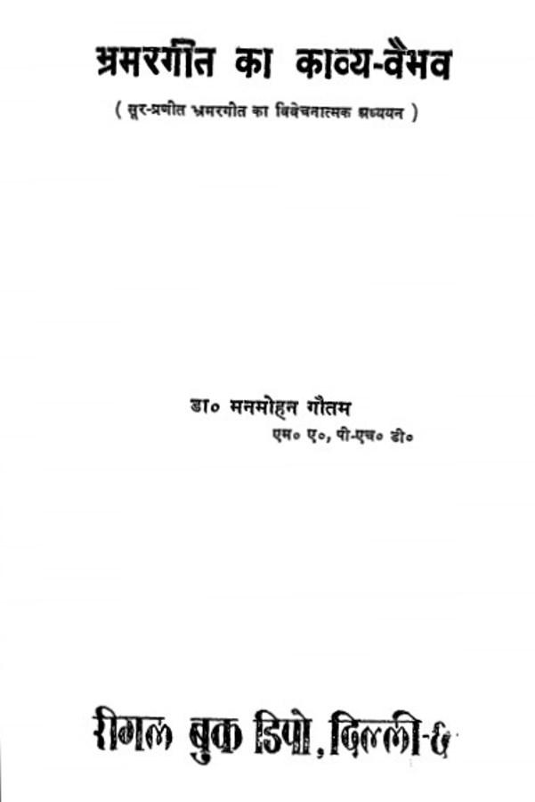 bhramar-geet-ka-kavya-vaibhav-dr-manmohan-gautam-भ्रमर-गीत-का-काव्य-वैभव-डॉ-मनमोहन-गौतम