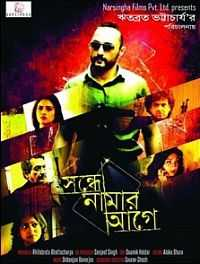 Sondhe Namar Aage (2014) Bengali Movie Download 300mb