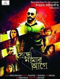Sondhe Namar Aage (2014) Bengali Movie Download 300mb