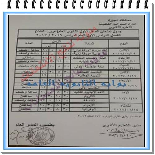 جداول امتحانات النقل الابتدائيه والاعداديه والثانويه 2017 بمحافظة الجيزة - الترم الاول
