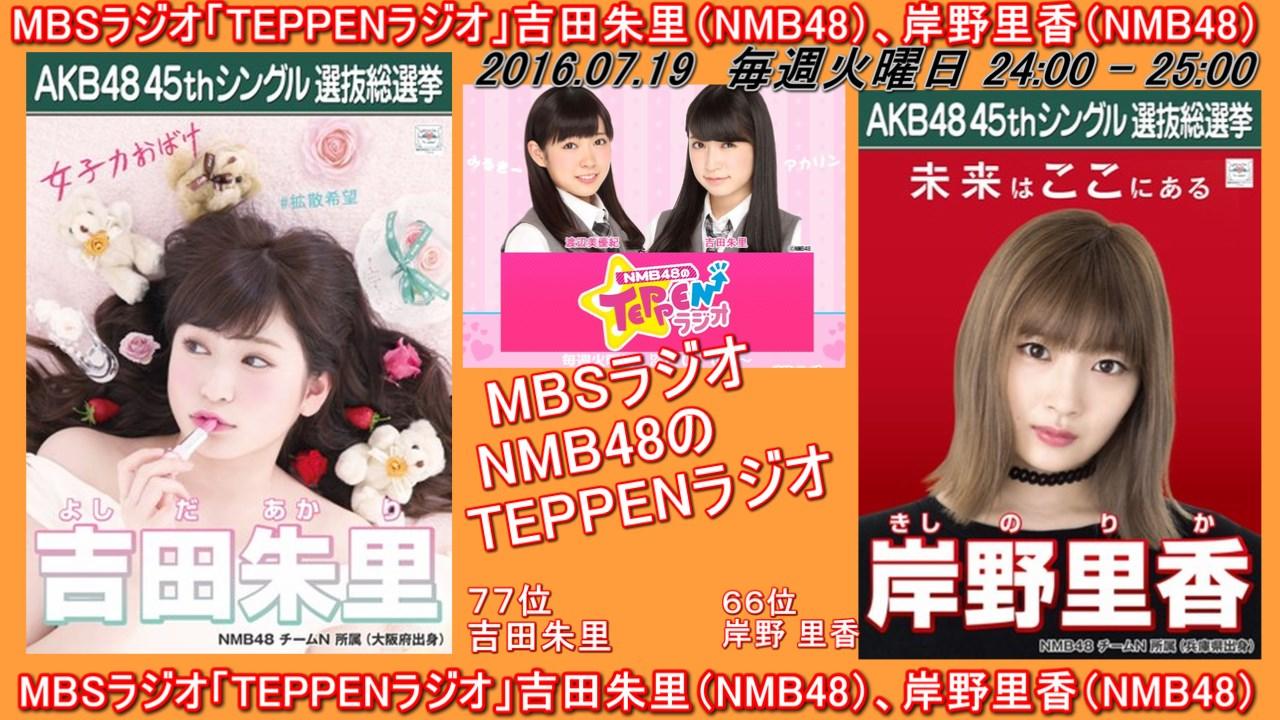 MBSラジオ「TEPPENラジオ」吉田...