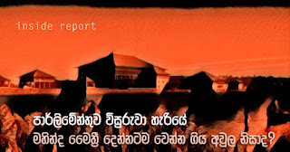 Was parliament dissolved because of impending gloom hovering over Mahinda - Maithri?