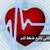 تطبيق وقائي لتتبع ضغط الدم و تقديم نصائح مفيدة للحفاظ على معدلات ضغط مثالية