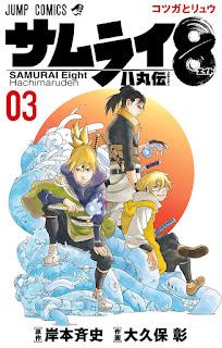 サムライ8 八丸伝 Samurai eito Hachimaruden free download