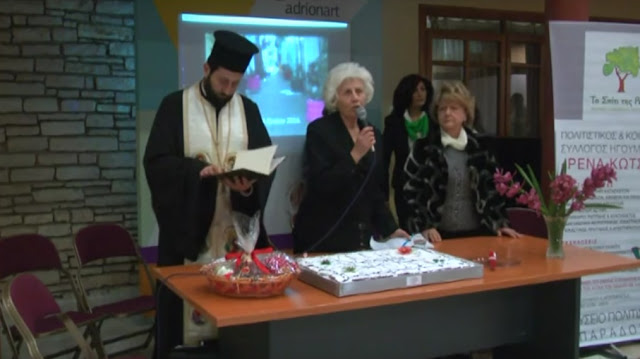 Η κοπή της Πρωτοχρονιάτικης πίτας του Πολιτιστικού και Κοινωνικού Συλλόγου Ηγουμενίτσας «Ρένα Κώτσιου» (+ΒΙΙΝΤΕΟ)