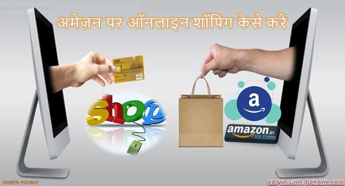amazon se online shopping kaise karte hain in hindi