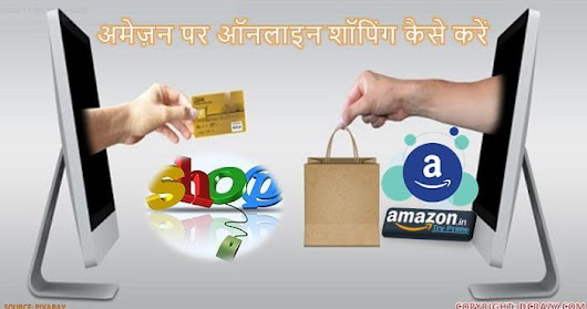 Amazon Se Online Shopping Kaise Kare In Hindi - Cash On Delivery