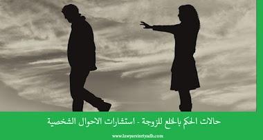 حالات الحكم بالخلع للزوجة - استشارات الاحوال الشخصية