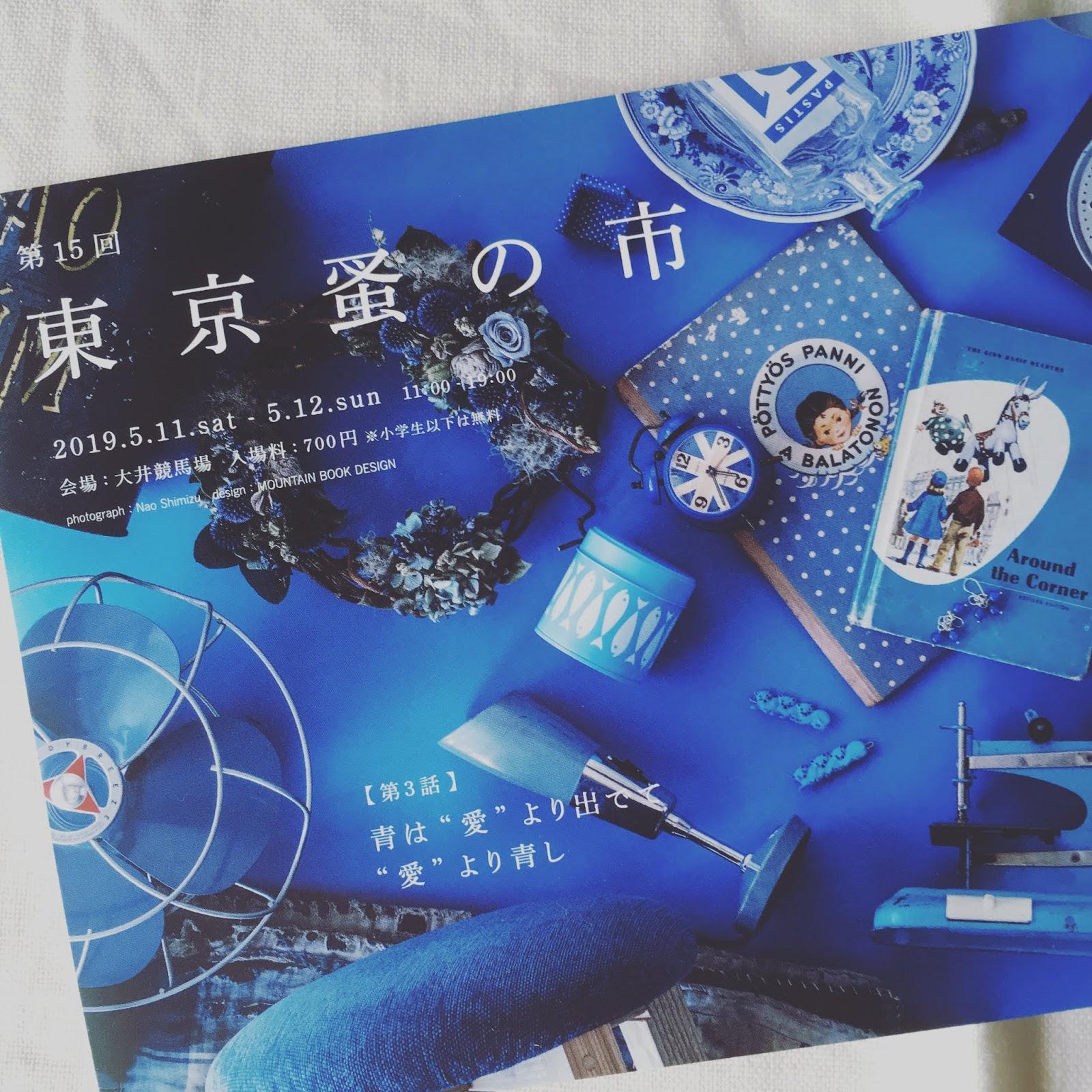 5月11日(土)12日(日)、手紙社さんの「東京蚤の市」のてぬぐい市に出品します!