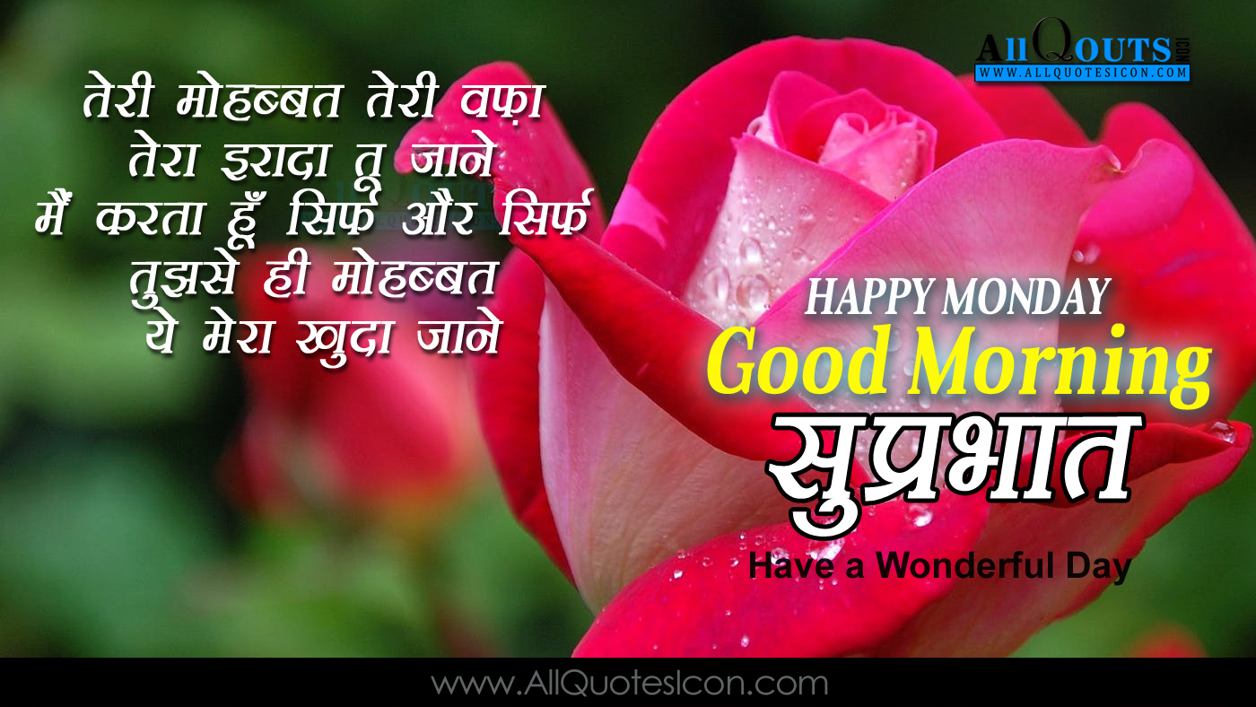 Happy Monday Best Hindi Good Morning Greetings Pictures For Whatsapp