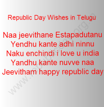 Republic-Day-Wishes-in-Telugu