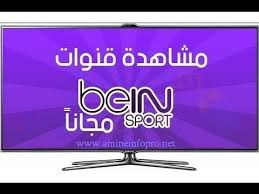 Live Net TV BEIN SPORT