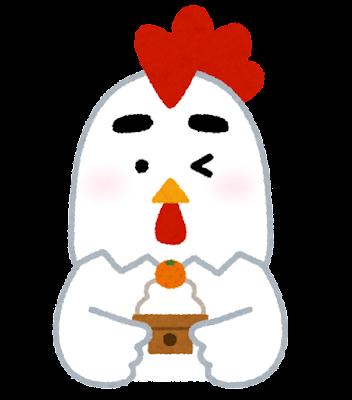 鏡餅を持つニワトリのイラスト(酉年・干支)