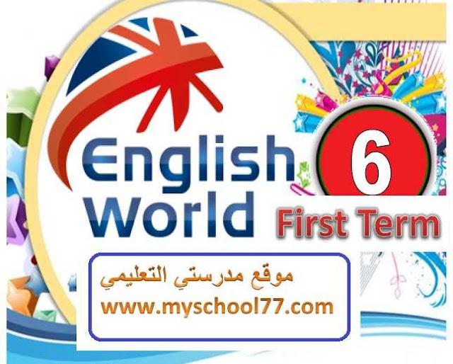 أقوى مراجعة لمنهج English World  للصف السادس الابتدائى ترم أول 2019