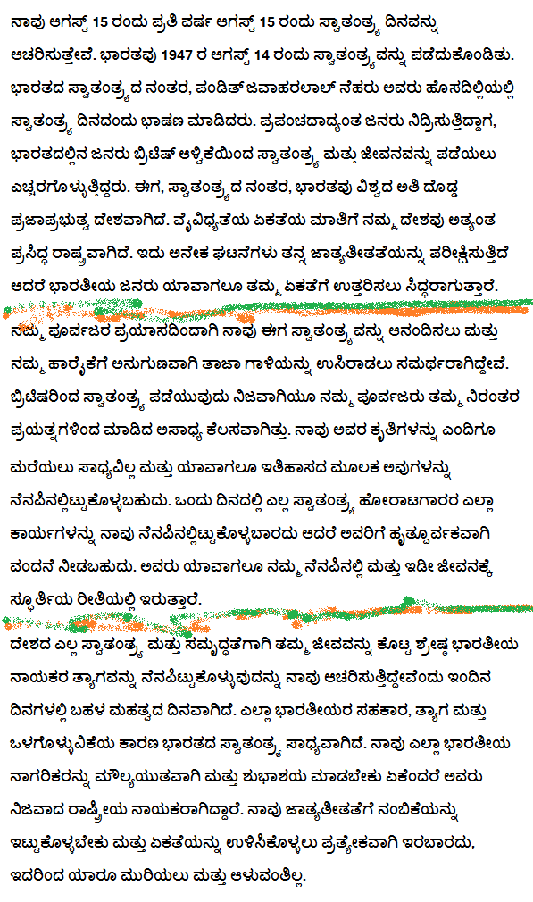 August 15 Independence Day Speech In Kannada ಆಗಸ್ಟ್