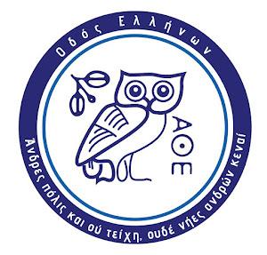 http://odosell.blogspot.gr/