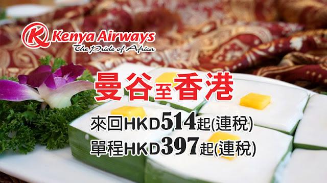 又有!曼谷飛香港 來回連稅$514起,單程連稅$397起,11月底前出發。