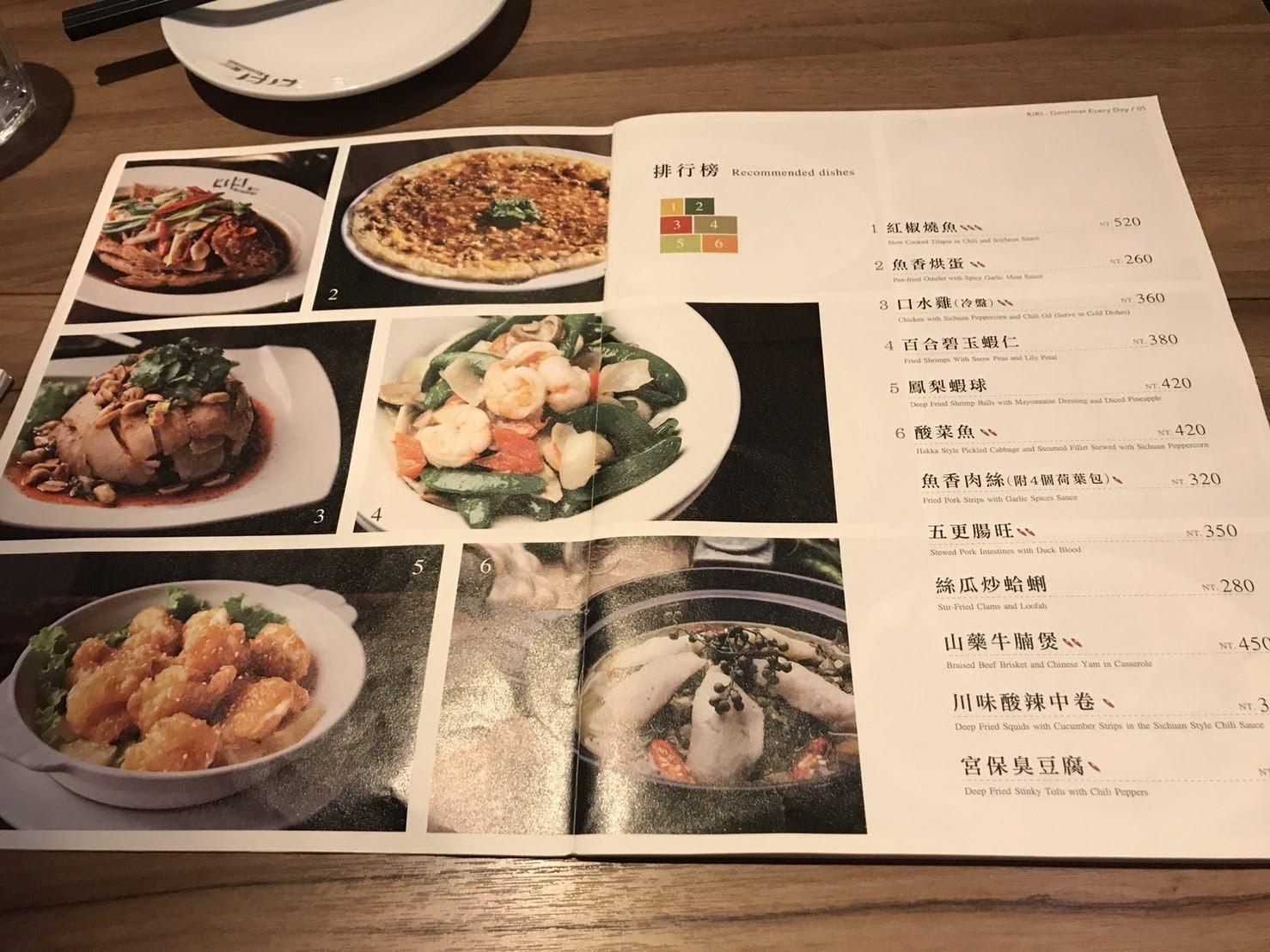 KiKi餐廳菜單