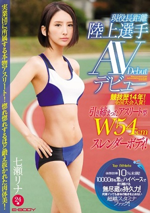 The Competition 14 Years!National Tournament Prize!Toned Athlete Type W54cm Slender Body!Active Long-distance Athletes AV Debut Nanase Rina [EBOD-567 Nanase Rina]