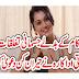 Kam Kay Badlay Jismani Taluqat   Raaztv