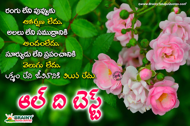 famous all the best quotes in telugu, telugu all the best life changing quotes hd wallpapers, daily life changing quotes in telugu