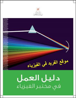 تحميل دليل العمل في مختبر الفيزياء pdf، تجارب الفيزياء في المختبر المدرسي ، تجارب فيزياء عملية، سلطة عمان، تحميل كتب فيزياء باللغة العربية بروابط مباشرة مجانا