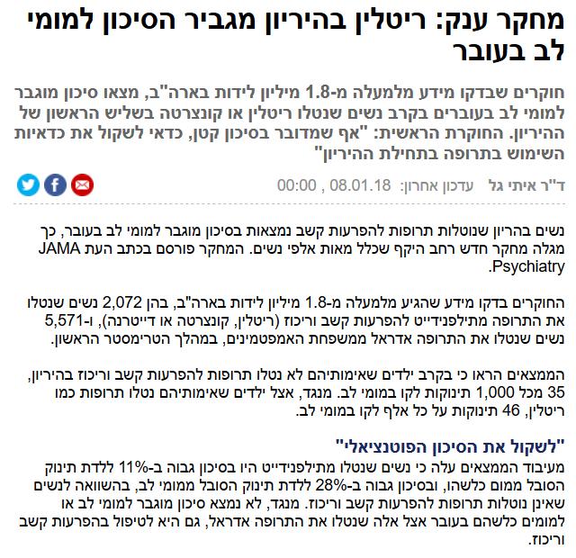 """מחקר ענק: ריטלין בהיריון מגביר הסיכון למומי לב בעובר , ד""""ר איתי גל ,  08.01.18 , ynet"""