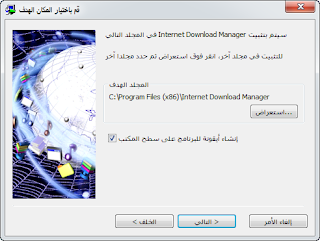 internet download manager مع الكراك