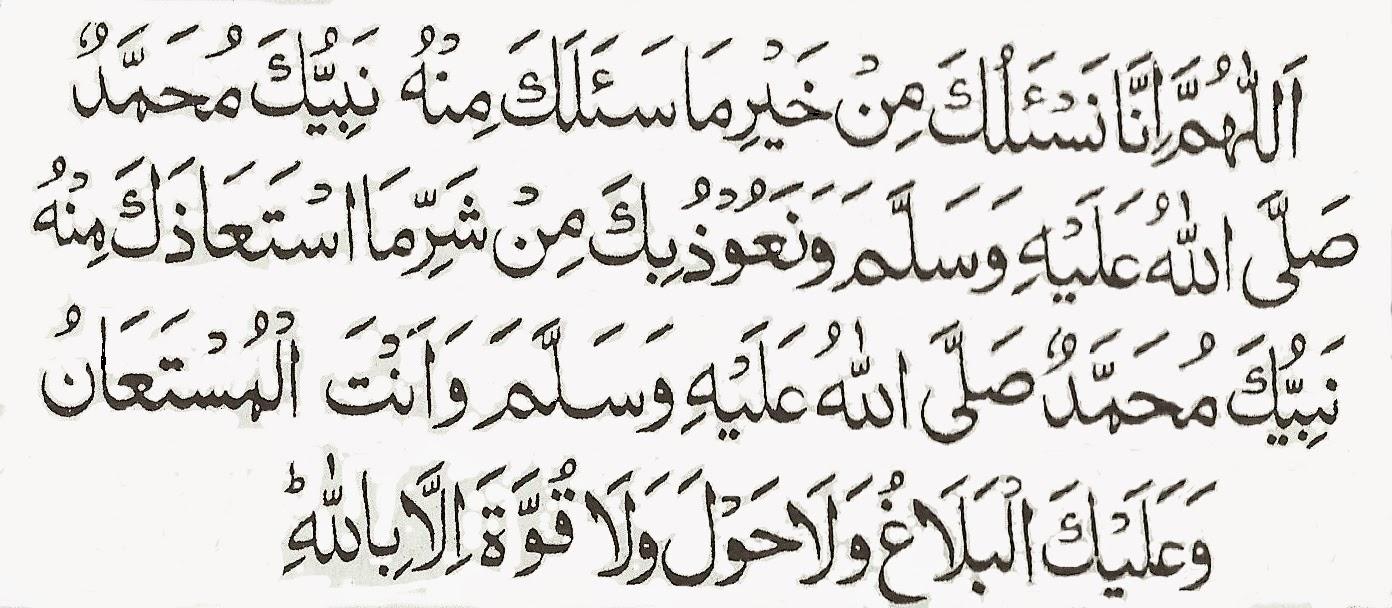 Jamia Dua (Most Comprehensive Dua) | Sunni Duas