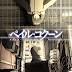 Pale Cocoon [OVA]