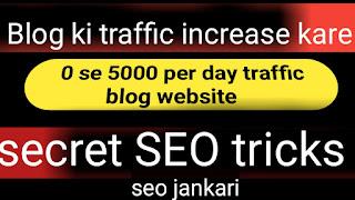 Blog traffic increase kaise kare , blog SEO , traffic , visiter increase ,
