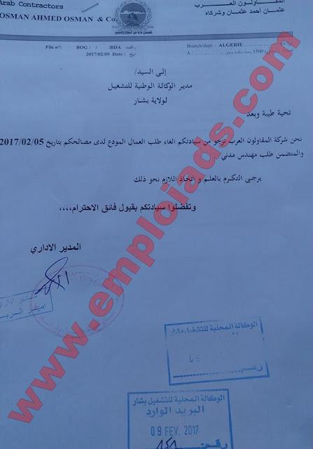 اعلان توظيف بشركة المقاولون العرب ولاية بشار فيفري 2017