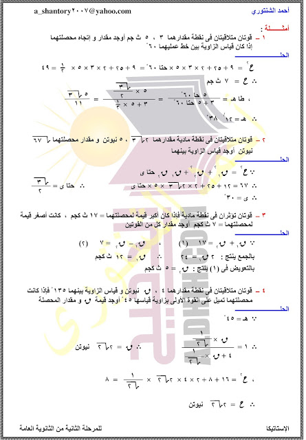 مذكرة الرياضيات للصف الثالث الثانوى