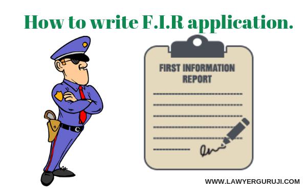 F.I.R'  दर्ज कराने के लिए लिखित में दी जाने वाली प्रार्थना पत्र कैसे लिखे ।