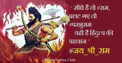 parshuram status & shayari in hindi