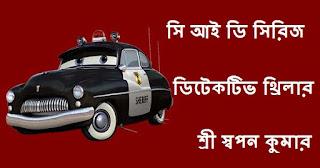 CID Series By Swapan Kumar Bengali Detective Stories PDF