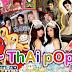 Những bài hát nhạc Thái Lan hay nhất - Thailand Music Collection