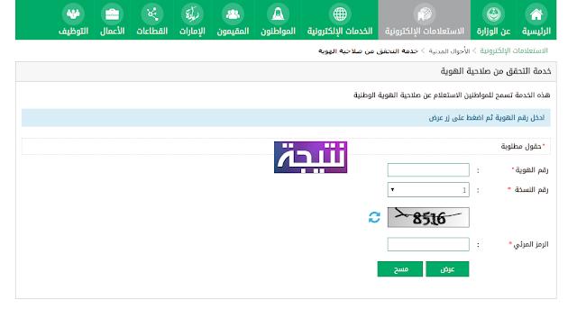 الاستعلام عن صلاحية الهوية - السعودية