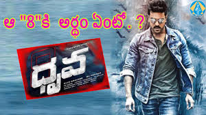 Dhruva 2016 Telugu Full Movie DVDScr Download Online Free
