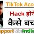 Tiktok Account Hack होने से कैसे बचाये? Sagar Goswami hacked !